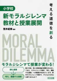 新モラルジレンマ教材と授業展開 考える道徳を創る