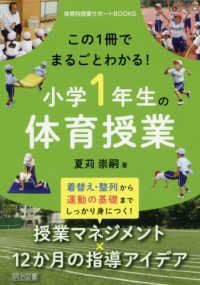 この1冊でまるごとわかる!小学1年生の体育授業 体育科授業サポートBOOKS