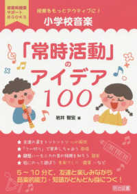 授業をもっとアクティブに!小学校音楽「常時活動」のアイデア100 音楽科授業サポートBOOKS