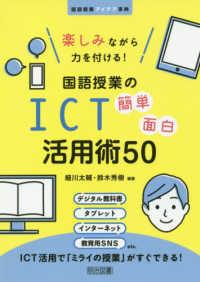 楽しみながら力を付ける!国語授業のICT簡単面白活用術50 国語授業アイデア事典