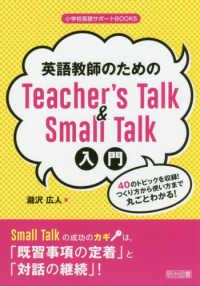 英語教師のためのTeacher's Talk & Small Talk入門 40のトピックを収録!つくり方から使い方まで丸ごとわかる!