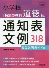 小学校「特別の教科道徳」の通知表文例318 NG文例ガイド付