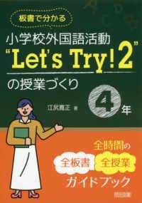 """板書で分かる小学校外国語活動""""Let's Try!2""""の授業づくり4年"""
