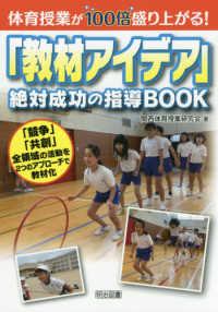 体育授業が100倍盛り上がる!「教材アイデア」絶対成功の指導Book