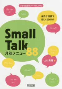 身近な話題で楽しく話せる!Small Talk月別メニュー88