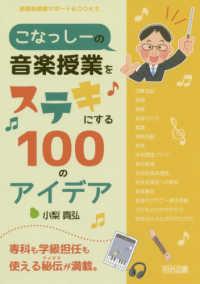 こなっしーの音楽授業をステキにする100のアイデア