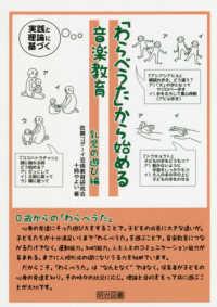 「わらべうた」から始める音楽教育 乳児の遊び編 実践と理論に基づく