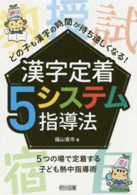 どの子も漢字の時間が待ち遠しくなる!漢字定着5システム指導法 5つの場で定着する子ども熱中指導術