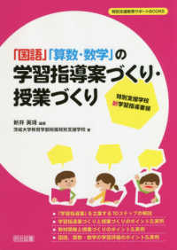 「国語」「算数・数学」の学習指導案づくり・授業づくり 特別支援学校新学習指導要領