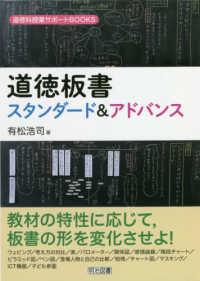 道徳板書スタンダード&アドバンス 道徳科授業サポートBOOKS
