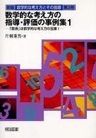 「数表」は数学的な考え方の宝庫! 新版数学的な考え方とその指導