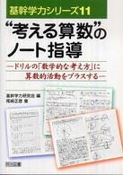 """""""考える算数""""のノート指導 ドリルの「数学的な考え方」に算数的活動をプラスする 基幹学力シリーズ"""