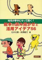 絵本の読み聞かせと活用アイデア56 幼児が夢中になって聞く!