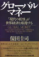 グロ-バル・マネ- 「現代の妖怪」が世界経済を席捲する