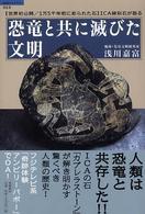 恐竜と共に滅びた文明 「世界初公開/1万5千年前に彫られた石」ICA線刻石が語る 「超知」ライブラリー