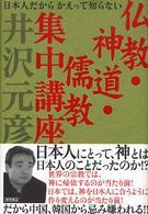 仏教・神道・儒教集中講座 日本人だからかえって知らない