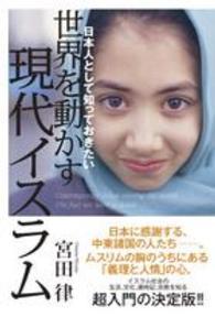 日本人として知っておきたい世界を動かす現代イスラム