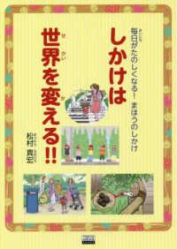 しかけは世界を変える!! 毎日がたのしくなる!まほうのしかけ Tokyo news books