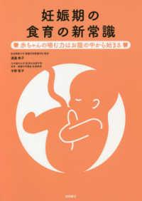 妊娠期の食育の新常識 赤ちゃんの嚙む力はお腹の中から始まる