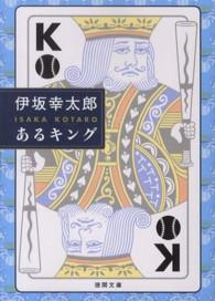あるキング 徳間文庫