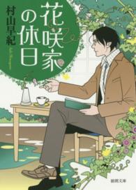花咲家の休日 徳間文庫