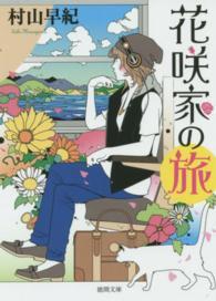 花咲家の旅 徳間文庫