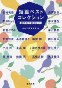 短篇ベストコレクション 現代の小説