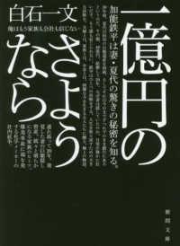 一億円のさようなら 徳間文庫 ; [し45-1]