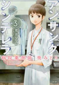 アンサングシンデレラ 3 病院薬剤師葵みどり ゼノンコミックス