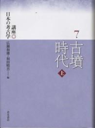 古墳時代 上 講座日本の考古学 ; 7-8