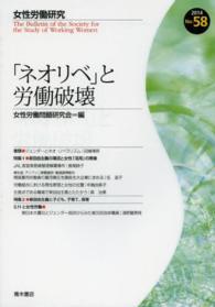 「ネオリベ」と労働破壊 女性労働研究 / 女性労働問題研究会編
