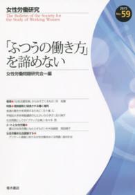 「ふつうの働き方」を諦めない 女性労働研究 / 女性労働問題研究会編