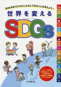 世界を変えるSDGs 2030年までにわたしたちにできることを考えよう!