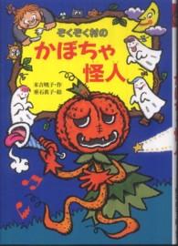 ぞくぞく村のかぼちゃ怪人 ぞくぞく村のおばけシリーズ