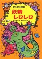 ぞくぞく村の妖精レロレロ ぞくぞく村のおばけシリーズ