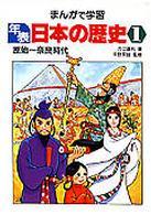 年表 日本の歴史 1 原始~奈良時代 まんがで学習