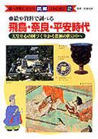 絵や資料で調べる 飛鳥・奈良・平安時代 天皇中心の国づくりから貴族の世の中へ 調べ学習に役立つ図解日本の歴史