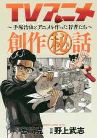 TVアニメ創作秘話 手塚治虫とアニメを作った若者たち SHŌNEN CHAMPION COMICS EXTRA