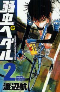 弱虫ペダル 2 少年チャンピオン・コミックス
