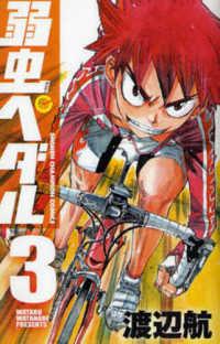 弱虫ペダル 3 少年チャンピオン・コミックス