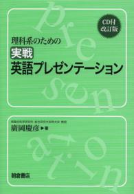 理科系のための実戦英語プレゼンテーション : electronic bk