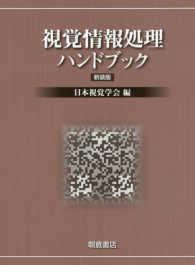 視覚情報処理ハンドブック : 新装版
