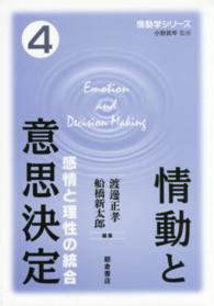 情動と意思決定 感情と理性の統合 情動学シリーズ / 小野武年監修 ; 4