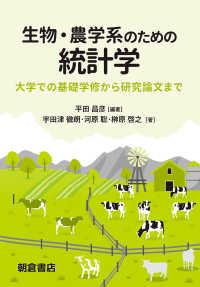 生物・農学系のための統計学 大学での基礎学修から研究論文まで