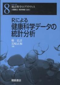 Rによる健康科学データの統計分析 シリーズ統計科学のプラクティス / 小暮厚之, 照井伸彦編 ; 8