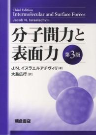 分子間力と表面力 第3版