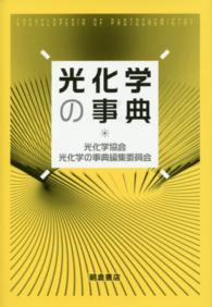 光化学の事典 Encyclopedia of photochemistry