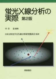 蛍光X線分析の実際 第2版
