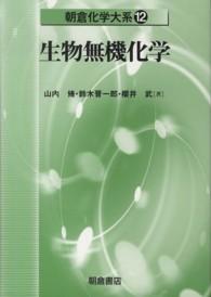生物無機化学 朝倉化学大系 ; 12