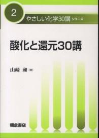 酸化と還元30講 やさしい化学30講シリーズ ; 2
